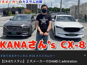 CX-8 KG5Pのカスタム事例画像 KANAさんの2021年06月26日20:08の投稿