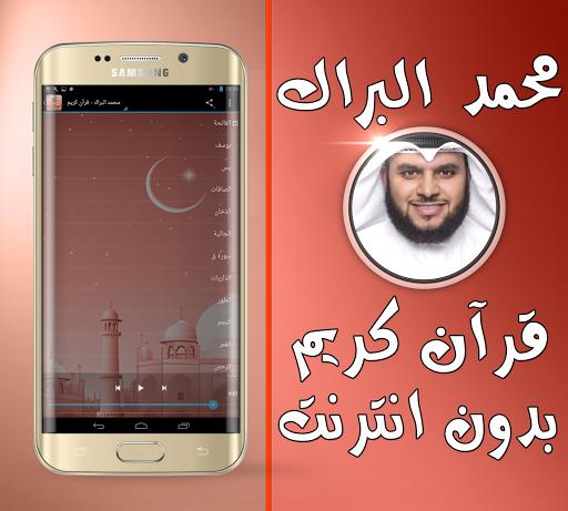 القرآن بصوت البراك بدون انترنت for PC