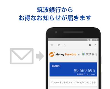 マネーフォワード for 筑波銀行 - náhled