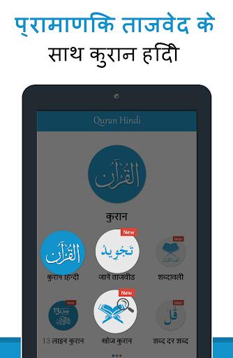 Quran in Hindi (हिन्दी कुरान) screenshot 12