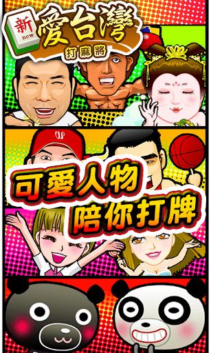 Taiwan Mahjong Online painmod.com screenshots 1