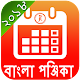 Bengali Panjika Calendar 2019 Download for PC Windows 10/8/7