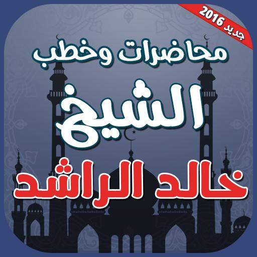 محاضرات وخطب الشيخ خالد الراشد