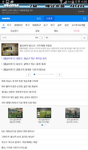 라이브스코어 실시간 스포츠 점수