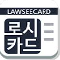 로시카드 내지갑속 전문가 법률 자문 서비스 카드 icon