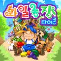 과일농장 타이쿤_게임 icon