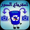استرجاع الصور المحدوفة : recover&photo&files icon
