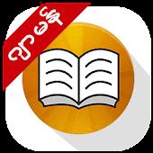 Shwebook German Dictionary