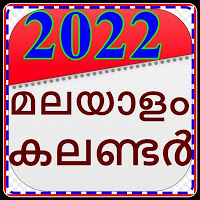 Vt Calendar 2022.Malayalam Calendar 2022 Manorama Calendar 2022 Apk Latest Version 1 4 Download Now