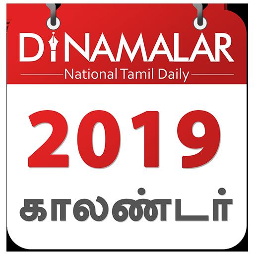 Dinamalar Calendar 2020 Dinamalar Calendar 2019   Apps on Google Play