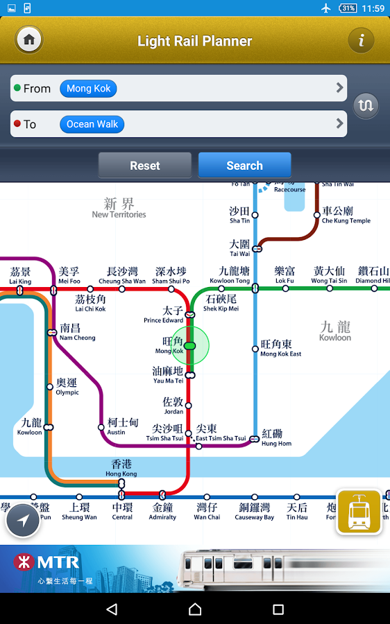 MTR Mobile- screenshot
