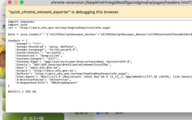Quick HTTP Inspector