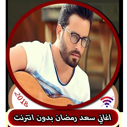 اغاني سعد رمضان 2018 Saad Ramadan Apk Download For Windows Latest Version 1 0