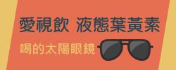 https://sites.google.com/a/kta.kh.edu.tw/indexpage/home/sys-message/welfare-post/yehuangsu201910