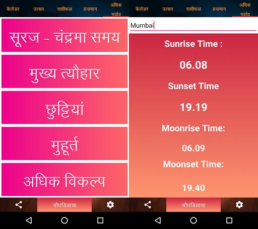 Marathi Calendar 2019 - Panchang 2019 App Report on Mobile Action