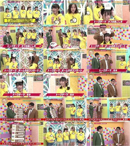 (TV-Variety)(720p) AKB48チーム8のKANSAI白書 こっそりナンバーワン宣言やで! ep29 180402