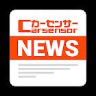 クルマNews!日刊カーセンサー:中古車carsensor icon