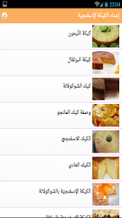 كيفية إعداد الكيكة الإسفنجية - náhled