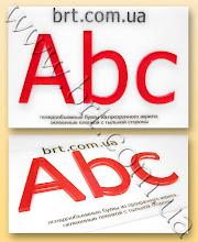 Photo: Псевдообъемные буквы из прозрачного акрила, оклеенные пленкой с тыльной стороны