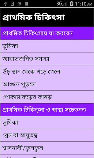 First Aid Bangla