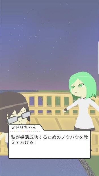婚活玉のこしシミュレーション -コンタマ-