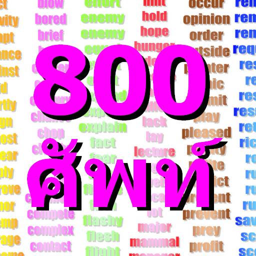 เกม 800 ศัพท์ควรรู้ (game)