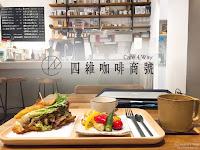 四維咖啡商號 Cafe 4 Way