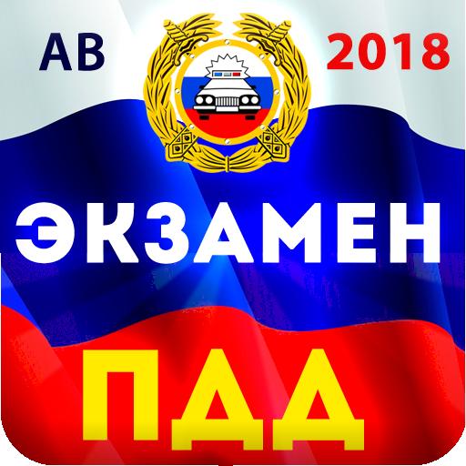 Экзамен ПДД 2018 - билеты ГИБДД