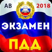 Download Экзамен ПДД 2018 Free