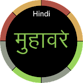 Hindi Muhavare with Meaning