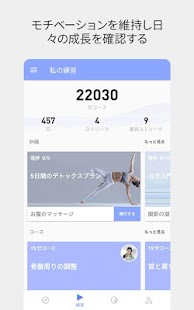 毎日ヨガ (Daily Yoga) - Yoga Fitness App Screenshot