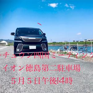 ヴェルファイア AGH30W AZ27式のカスタム事例画像 車好きおやじ🚗  伸一です!さんの2019年04月26日06:54の投稿