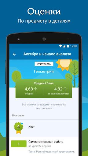 Dnevnik.ru screenshot 4