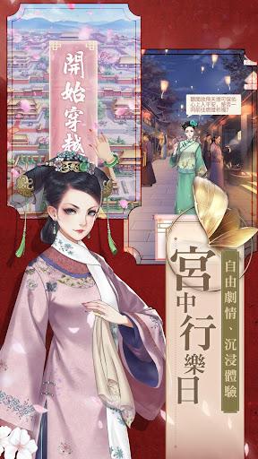 花舞宮廷 screenshot 4