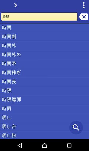 日本語 - 韓国語辞書