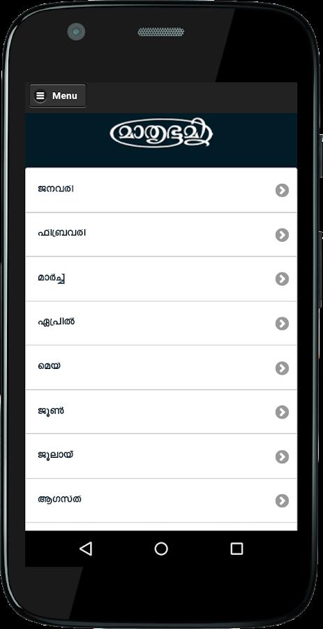 Mathrubhumi Calendar - 2016 - Android Apps on Google Play