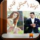 Download ريحانة الجنة - بريئة أحيتلي قلبي For PC Windows and Mac