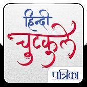 Hindi Chutkule (Jokes)