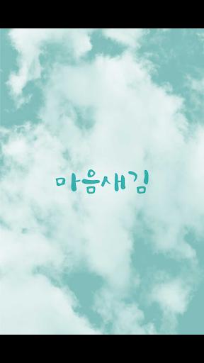 마음새김 명상 힐링 고민해결 공감소통
