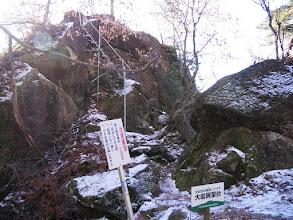 大岩展望台
