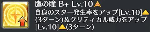 鷹の目[B+]