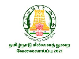 தமிழக அரசு மீன்வளத்துறை வேலைவாய்ப்பு 2021 – மாத ஊதியம் ரூ.70 000