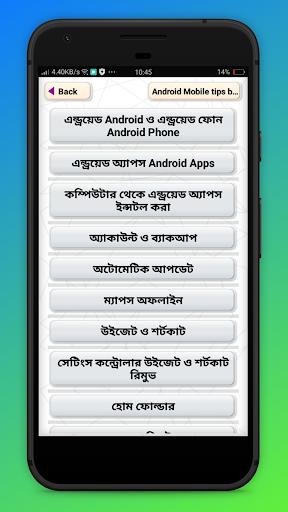Mobile tips bangla এন্ড্রয়েড মোবাইল টিপস screenshot 3