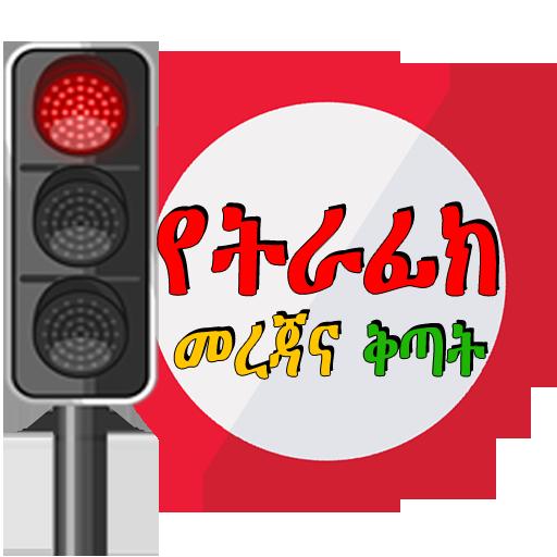 Etióp társkereső app