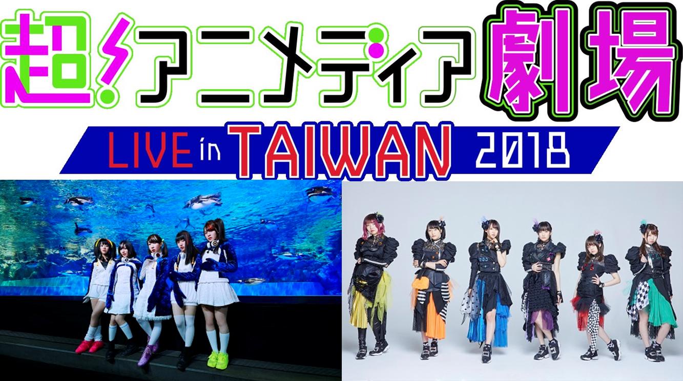 速報!娛樂盛典「超!アニメディア劇場」將於台灣展開!首波出演名單公開:PPP、i☆Ris