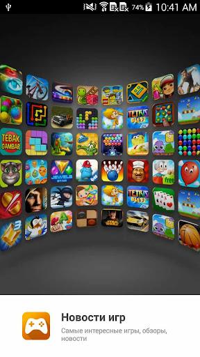Новости игр –онлайн игры