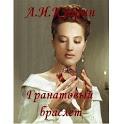 Гранатовый браслет А.И.Куприн icon