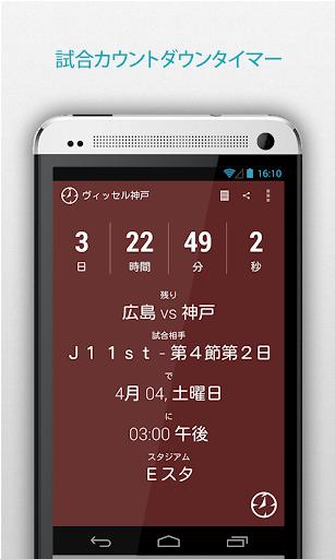 プロサッカー for 神戸