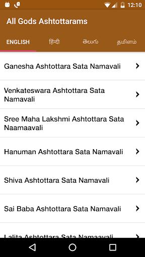 All Gods Ashtottarams 1.0 screenshots 1