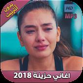 Tải اغاني حزينة 2018 بدون أنترنت  miễn phí